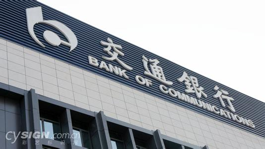 交通银行2